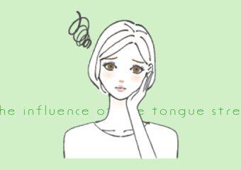 舌ストレスの影響